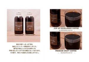 ナッツアンドコーヒーのコーヒーの紹介