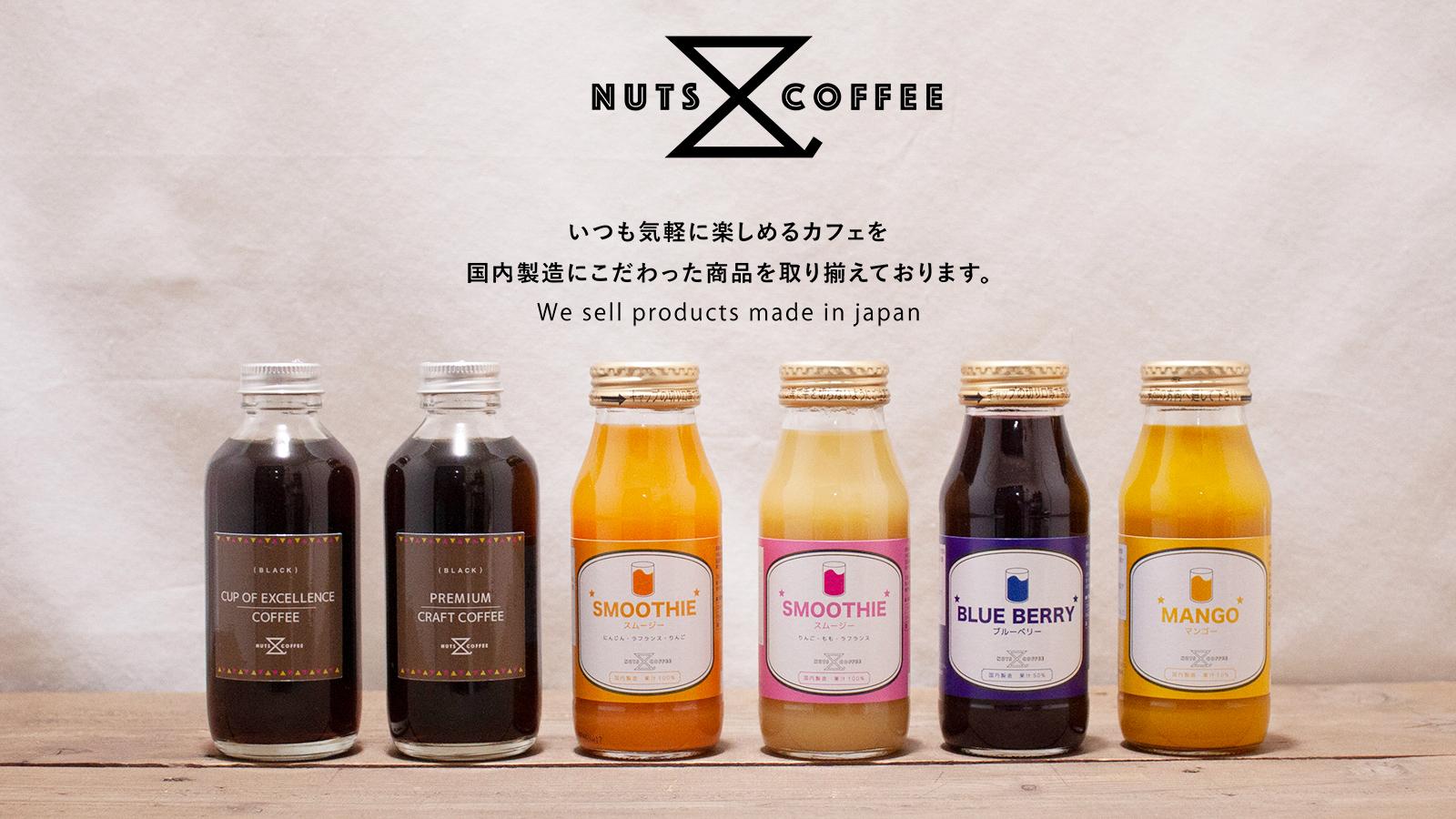 ナッツアンドコーヒーの取り扱っている飲み物の紹介